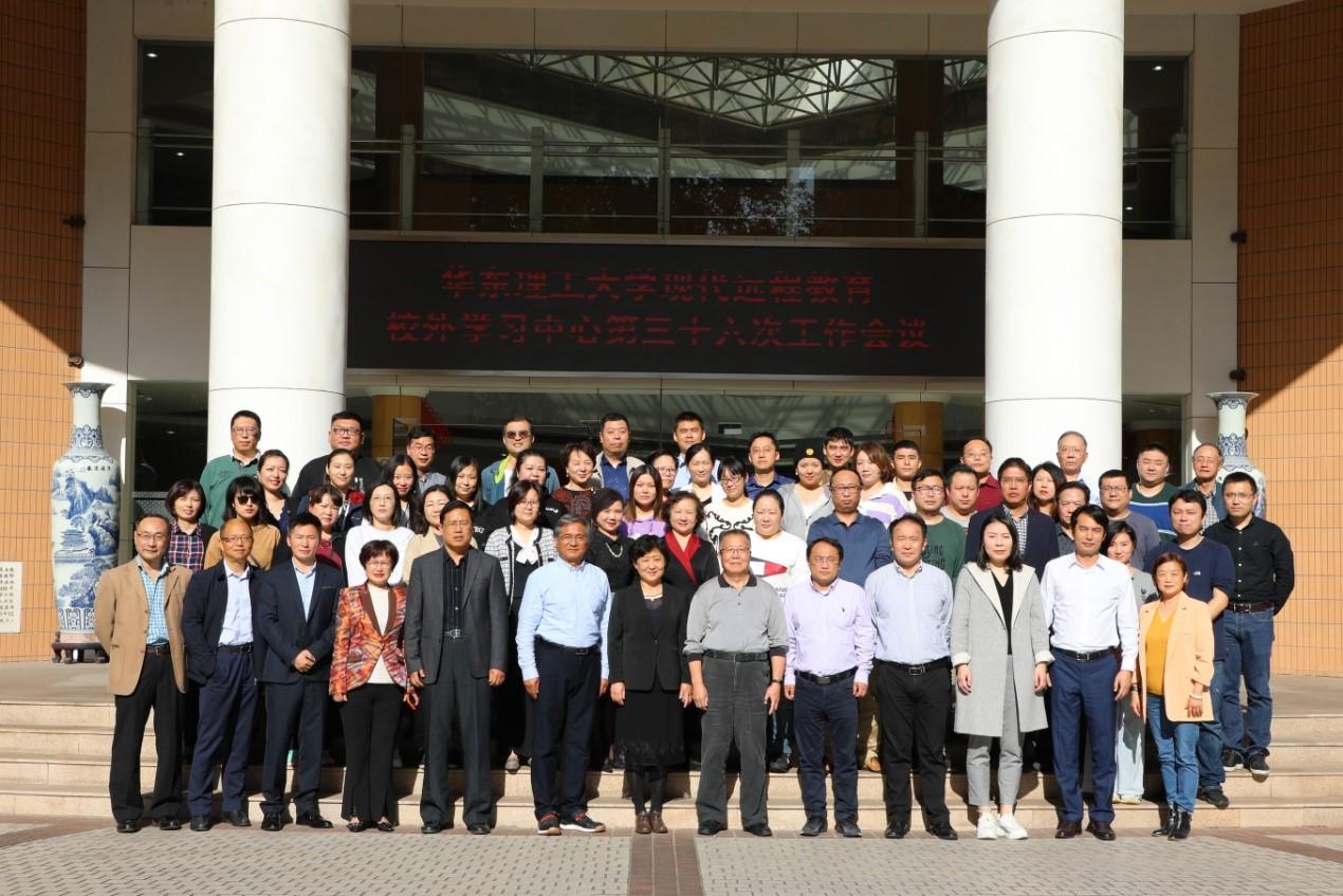 我校召开现代远程教育校外学习中心第三十六次工作会议