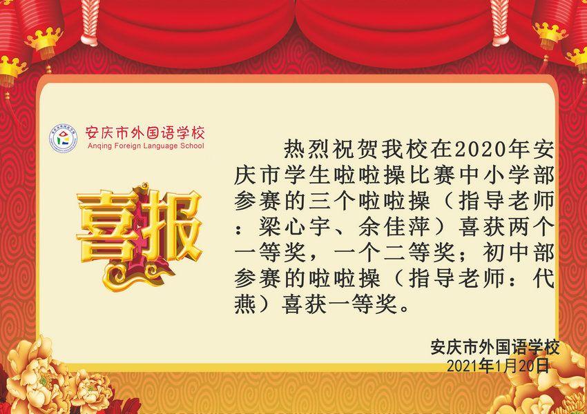2020年安庆市学生啦啦操比赛获奖喜报