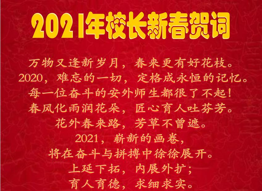 2021年校长新春贺词