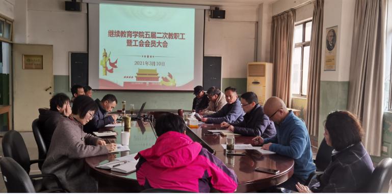 继续教育学院召开五届二次教职工暨工会会员大会