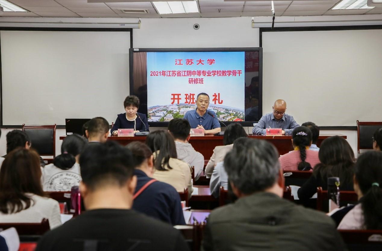 我校成功举办江苏省江阴中等专业学校教学骨干研修班