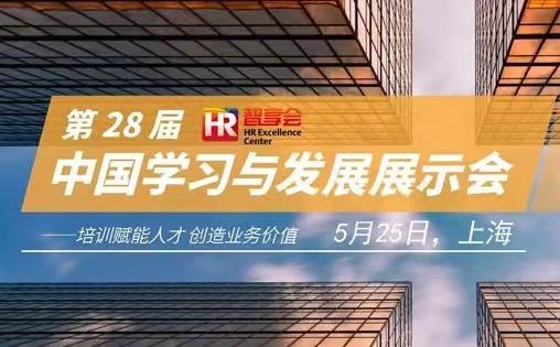 """""""第28届中国学习与发展展示会""""强势来袭"""