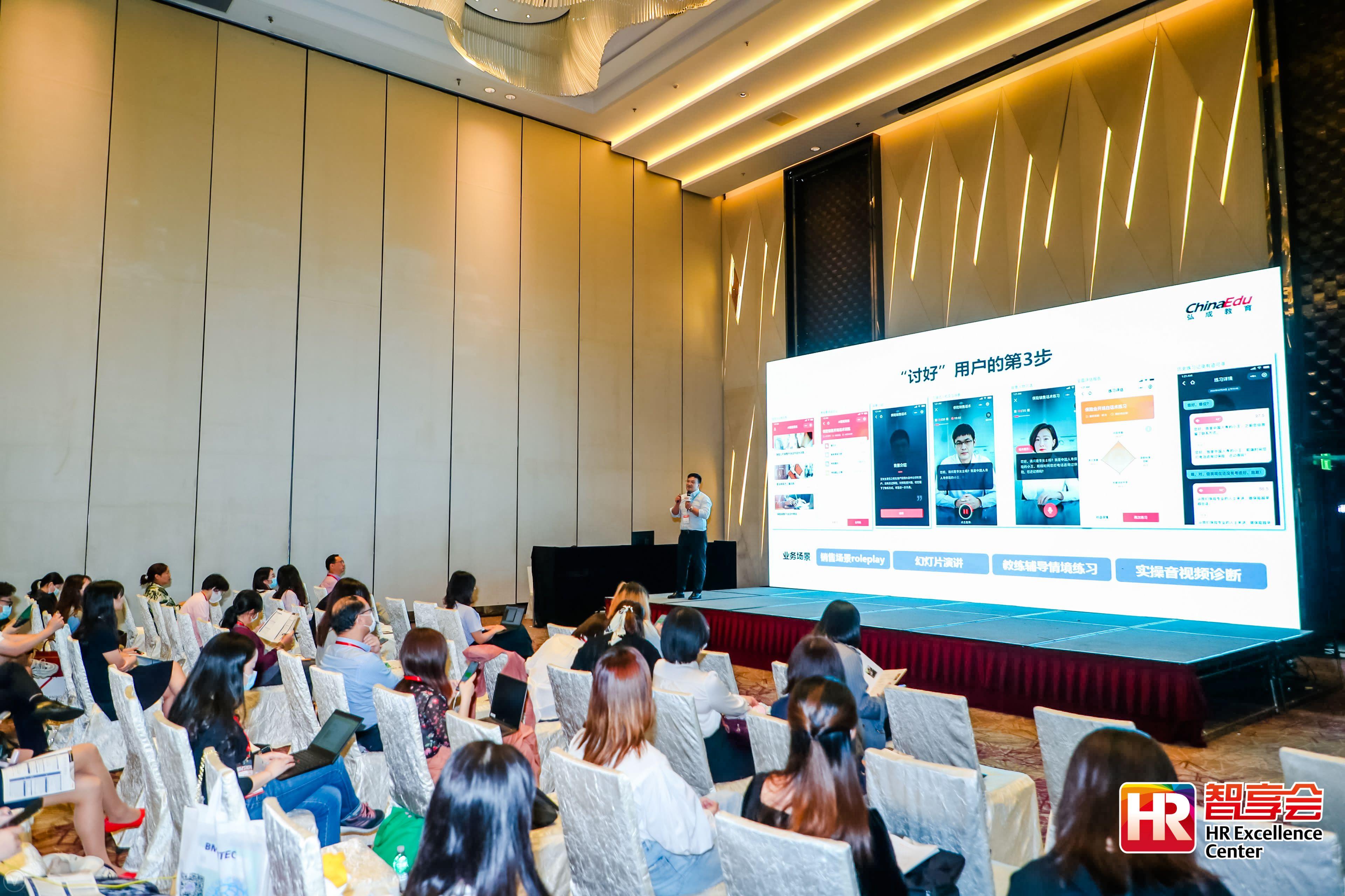 弘成教育多款产品助力企业数字化赋能人才发展