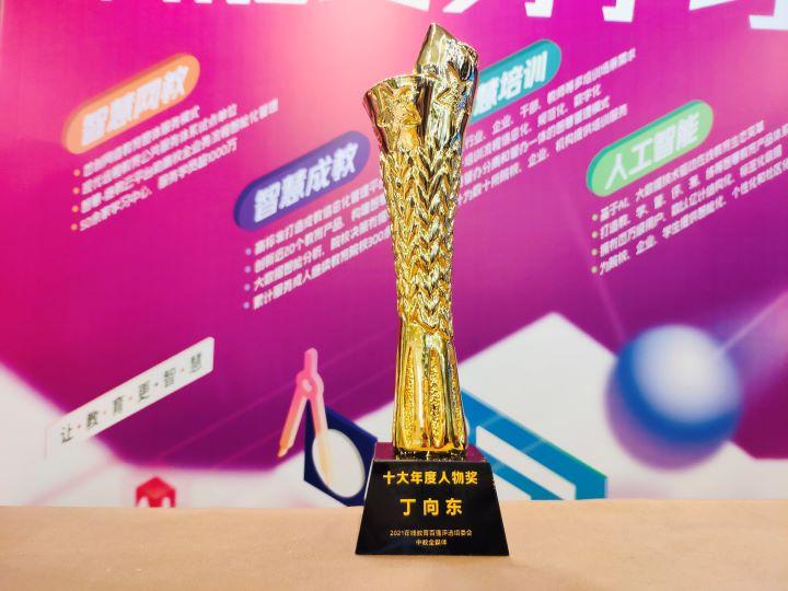2021中国远程与继续教育大会|弘成智慧继教打造教育信息化新生态