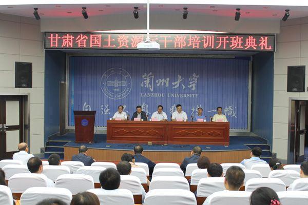 甘肃省国土资源厅干部培训班开班典礼在我校举行