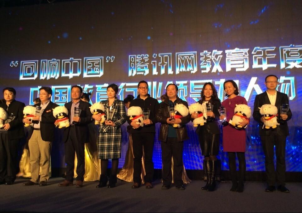 """弘成教育荣获腾讯""""2014最具实力教育集团""""奖"""