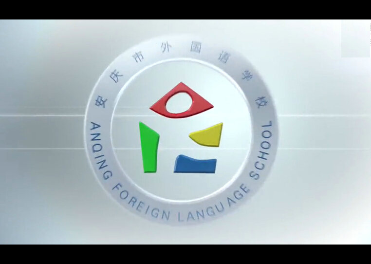 [视频]安庆市外国语学校十周年校庆视频