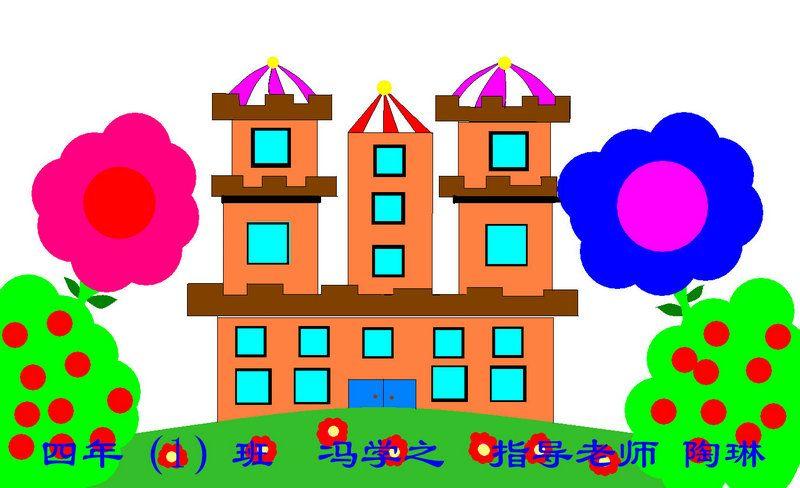 大全相关图片下载 六年级儿童风景画图片展示_六年级儿童风景画相关图