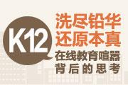 K12在线教育喧嚣背后的思考