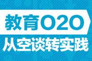 教育O2O从空谈转实践