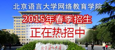关于启动北京语言大学网络教育学院2015年春季招生工作的通知