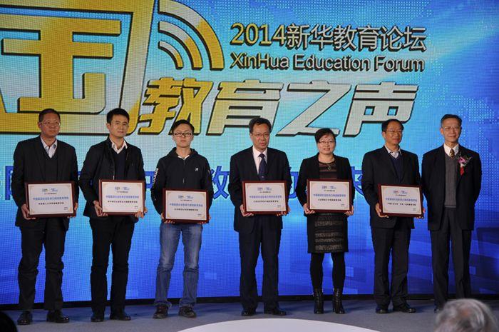 """北语网院获得""""中国最具社会影响力网络教育学院"""" 荣誉称号"""